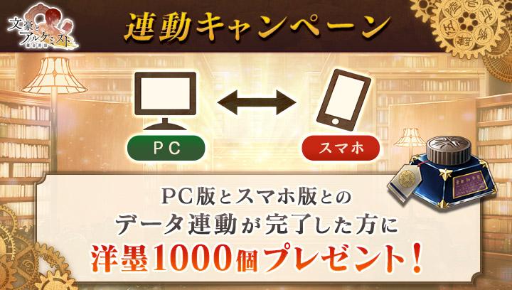 連動キャンペーン.jpg